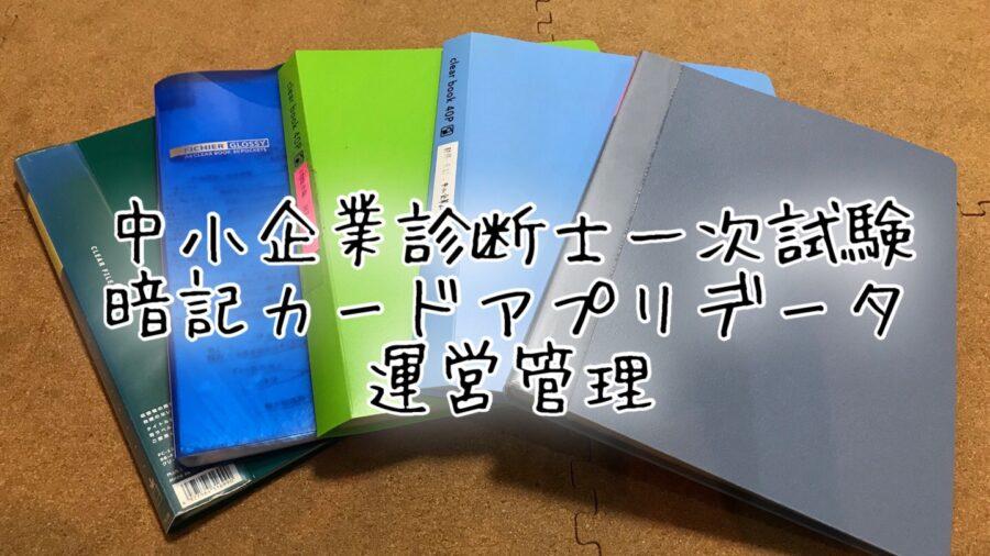 独学で中小企業診断士合格④運営管理の暗記カードアプリのデータ